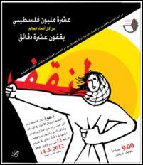 Hunger strike poster